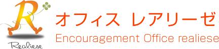 カサンドラ症候群・発達障害のカウンセリングならオフィスレアリーゼ|心理カウンセラー神田裕子